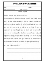 Language Hindi Worksheet - Unseen Passage-08