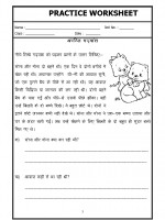 Language Hindi Worksheet - Unseen Passage-05