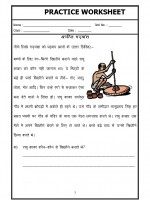 Language Hindi Worksheet - Unseen Passage-03