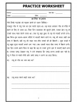 Language Hindi Worksheet - Unseen Passage-02
