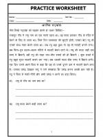 Language Hindi Worksheet - Unseen Passage-02