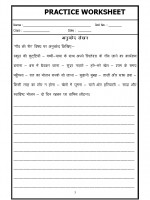 Language Hindi Nibandh-Essay in Hindi - 06