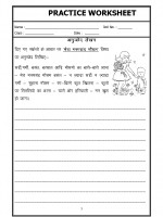 Language Hindi Nibandh-Essay in Hindi - 02