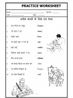Language Hindi Grammar - Paryayvachi shabad