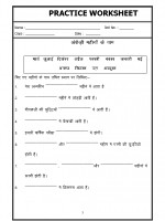 Language Hindi Worksheet - Name of the months