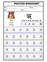 Language Hindi Alphabet 'ree'