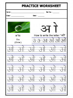 Language Hindi Alphabet 'O'