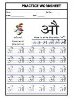 Language Hindi Alphabet 'au'