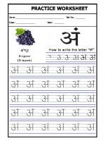 Language Hindi Alphabet 'ang'