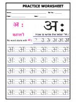 Language Hindi Alphabet 'anga'