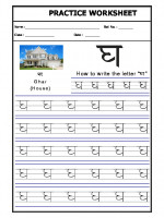 Language Hindi alphabet 'Gha'