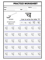 Language Hindi alphabet 'Ch'