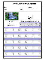 Language Hindi alphabet 'jha'
