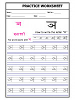 Language Hindi alphabet 'ana'