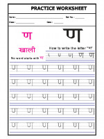 Language Hindi alphabet 'anna'