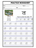 Language Hindi alphabet 'taa'