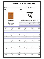 Language Hindi alphabet 'daa'