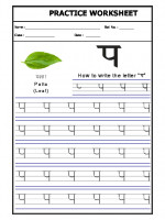 Language Hindi alphabet 'pa'