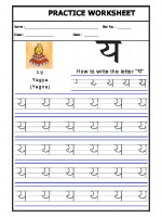 Language Hindi alphabet 'ya'