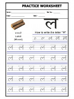 Language Hindi alphabet 'la'
