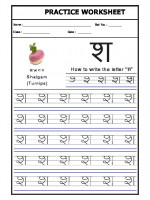 Language Hindi alphabet 'sha'