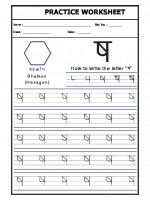 Language Hindi alphabet 'shha'