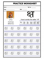 Language Hindi alphabet 'ksha'