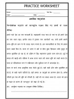 Language Hindi - Unseen Passage in Hindi-01