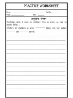 Language Hindi Creative Writing - Essay Writing-04