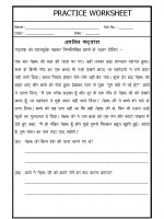 Language Hindi - Unseen Passage in Hindi-03