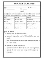 Language Hindi Grammar- Muhavare (Idioms)