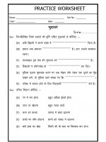 Language Hindi Grammar- Muhavare (Idioms)-02