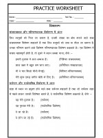hindi grammar sangya worksheets for class 6 example worksheet solving. Black Bedroom Furniture Sets. Home Design Ideas