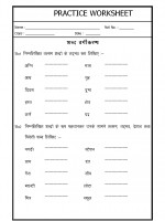Language Hindi Grammar- Shabad vargikaran