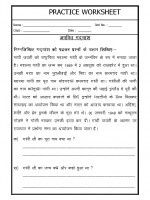 Language Hindi Unseen Passage-02