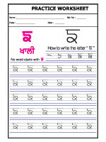 Language Punjabi Alphabet 'anga'