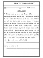 Language Hindi Unseen Passage-04
