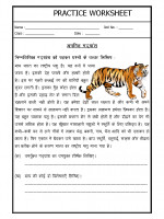 Language Hindi Unseen Passage-05