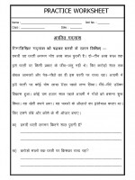 Language Hindi Unseen Passage-06