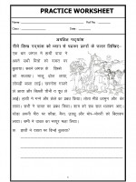 Language Hindi Worksheet - Unseen Passage-06